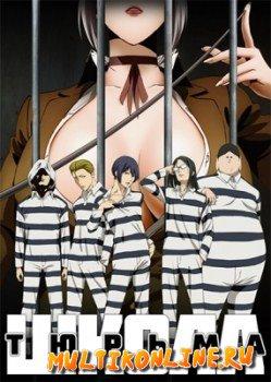 Школа-тюрьма (2015)