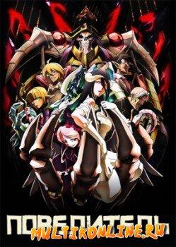 картинки владыка аниме
