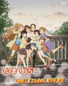 Тамаюра: Год спустя 1 сезон (2011)