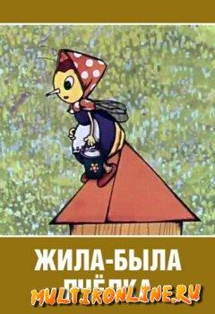 Жила-была пчёлка... (1978)