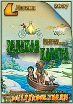 Зеленая карета (2007)