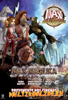 Макс. Маджилика (2014)