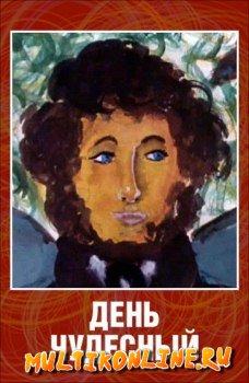 День чудесный (1975)