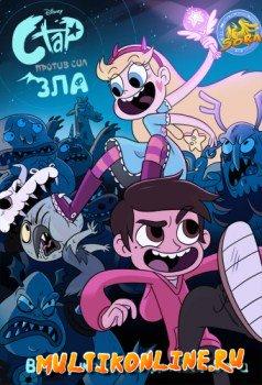 Звездная принцесса и силы зла / Стар против сил зла (2015)