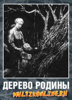 Дерево родины (1987)