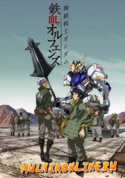 Мобильный Воин Гандам: Железнокровные сироты 1 сезон (2015)