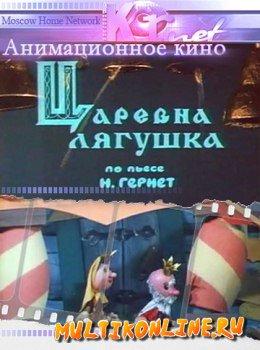 Царевна лягушка (1971)