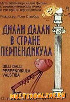 Дилли Далли в стране Перпендикула (1974)