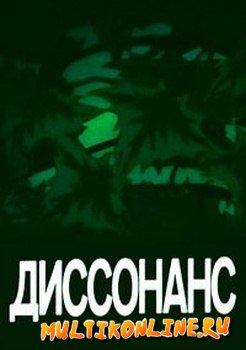 Диссонанс (1991)
