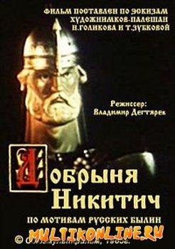 Добрыня Никитич (1965)