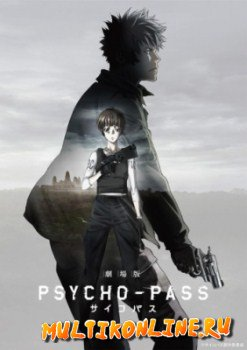 Психопаспорт. Грешники системы. Фильм (2015)
