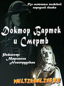 Доктор Бартек и Смерть (1989)