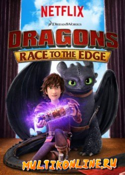 Драконы: Гонка на Грани / Драконы: Гонки по краю 3 сезон (2015)