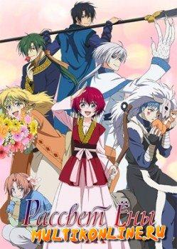 Рассвет Йоны OVA (2015)