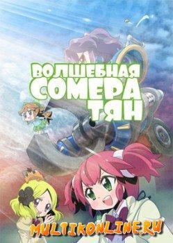 Волшебная Сомера-тян (2015)