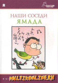 Наши соседи Ямада (1999)