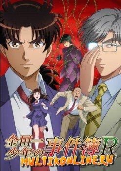 Дело ведет юный детектив Киндаичи: Возвращение 2 сезон (2015)