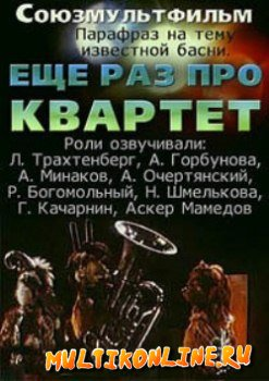 Еще раз про квартет (1980)