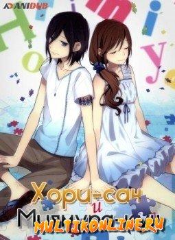 Хори-сан и Миямура-кун / Хори и Миямура (2012)