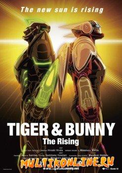 Тигр и Кролик. Фильм (2014)