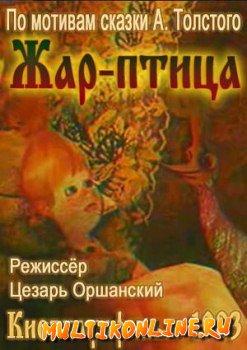 Жар-птица (1983)