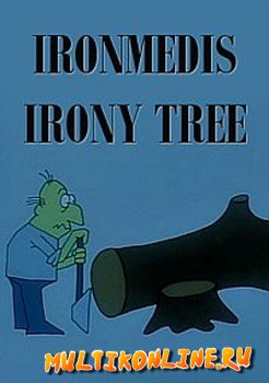 Железное дерево (1993)