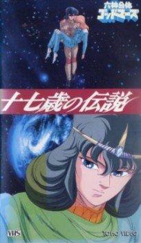 Бог Марс: Не рассказанная семнадцатилетняя история (1988)