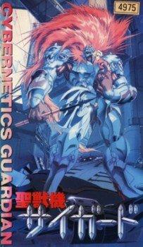 Кибернетический страж (1989)