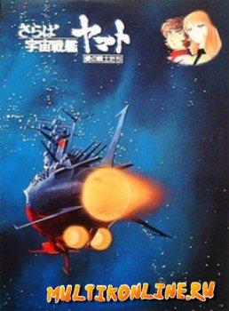 Космический крейсер Ямато. Фильм 1 (1977)