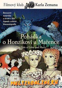 Сказка о Гонзике и Марженке (1980)