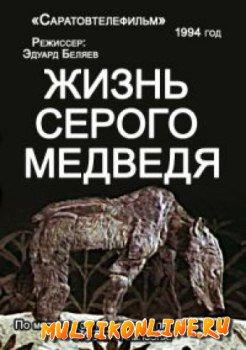 Жизнь серого медведя (1994)