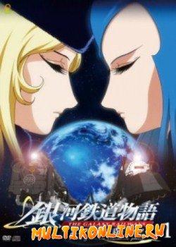 Галактические Железные Дороги OVA (2007)
