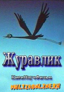 Журавлик (1982)