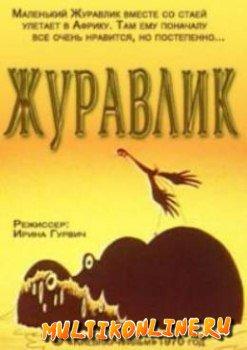 Журавлик (1970)