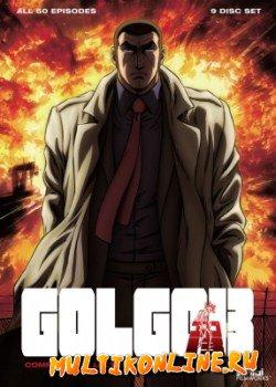 Голго-13 (2009)