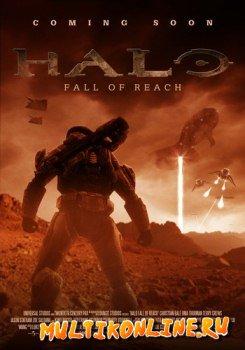 Halo: Падение Предела (2015)