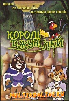 Лев Лео, Король Джунглей (1994)