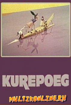 За горами, за морями (1967)