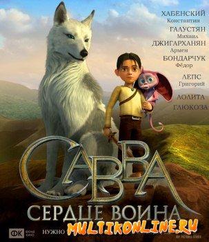 Савва. Сердце воина (2015)