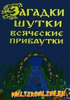 Загадки, шутки, всяческие прибаутки (1995)