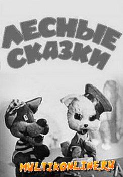 Лесные сказки. Старый волк и новичок Пуфик (1974)