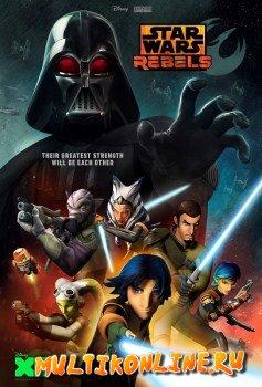 Звездные войны: Повстанцы 2 сезон (2015)