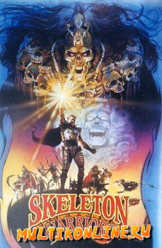 Воины-скелеты (1994)