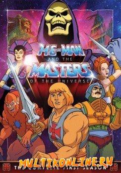 Хи-Мен и Властелины Вселенной 1983 (1983)