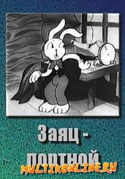 Заяц-портной (1937)