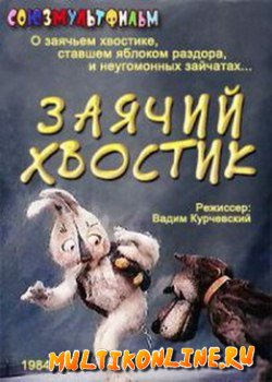 Заячий хвостик (1984)