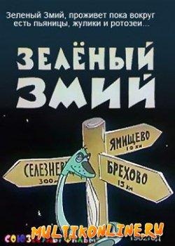 Зеленый змий (1962)
