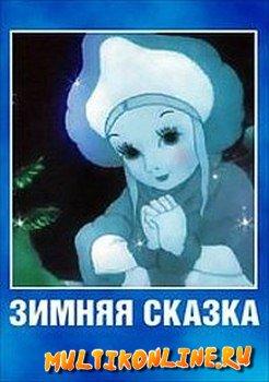 Зимняя сказка (1945)