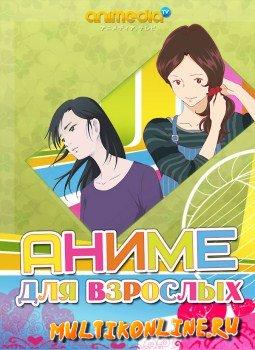 Смотреть аниме онлайн бесплатно для взрослых фото 282-567