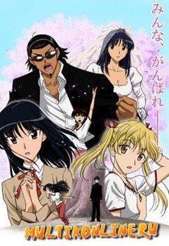 Школьный переполох OVA 2 (2008)